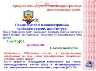 САП Предназначены для автоматизации проектно-конструкторских работ. Применяют