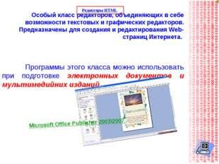Редакторы HTML Особый класс редакторов, объединяющих в себе возможности текст