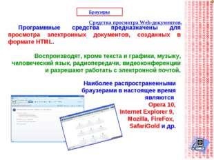 Браузеры Программные средства предназначены для просмотра электронных докумен
