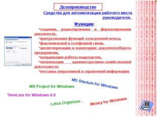 Делопроизводство Средства для автоматизации рабочего места руководителя. Функ