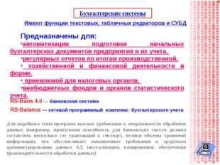 Бухгалтерские системы Предназначены для: автоматизации подготовки начальных б
