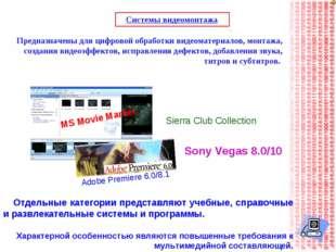 Системы видеомонтажа Предназначены для цифровой обработки видеоматериалов, мо