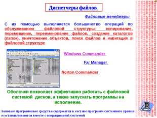 Диспетчеры файлов Файловые менеджеры Базовые программные средства содержатся