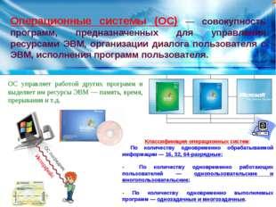 Операционные системы (ОС) — совокупность программ, предназначенных для управл