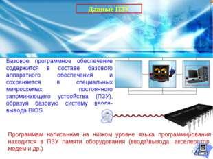 Данные ПЗУ Программам написанная на низком уровне языка программирования нахо