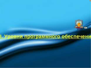 I. Уровни программного обеспечения