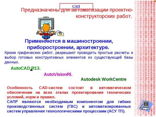 САП Предназначены для автоматизации проектно-конструкторских работ. Применяют...