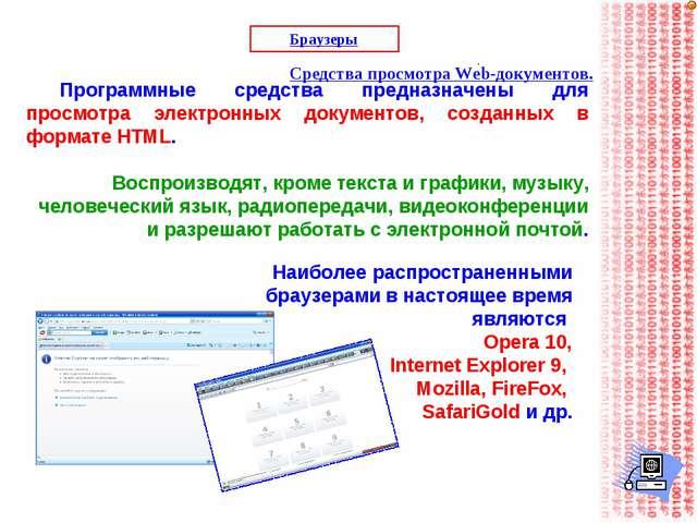 Браузеры Программные средства предназначены для просмотра электронных докумен...