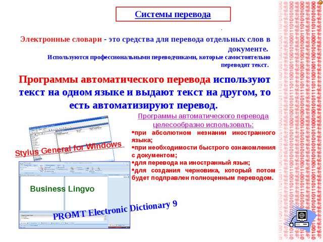 Системы перевода Электронные словари - это средства для перевода отдельных сл...