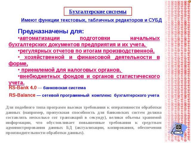 Бухгалтерские системы Предназначены для: автоматизации подготовки начальных б...