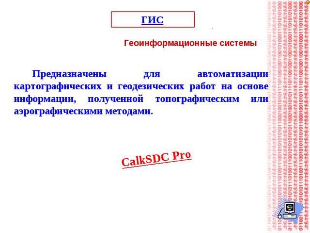 ГИС Предназначены для автоматизации картографических и геодезических работ на...