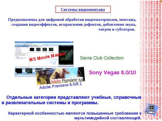 Системы видеомонтажа Предназначены для цифровой обработки видеоматериалов, мо...