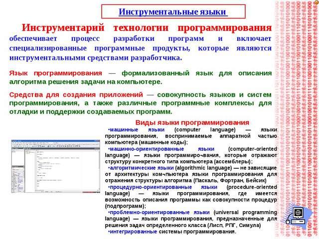 Инструментальные языки Инструментарий технологии программирования обеспечивае...