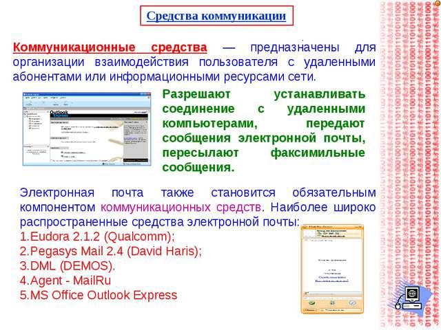 Средства коммуникации Коммуникационные средства — предназначены для организац...