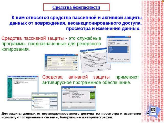 назначение служебных программ windows