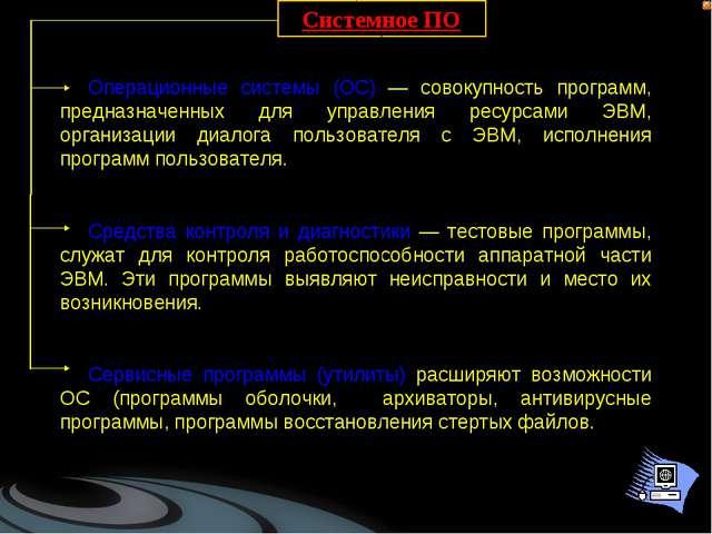 Операционные системы (ОС) — совокупность программ, предназначенных для управл...