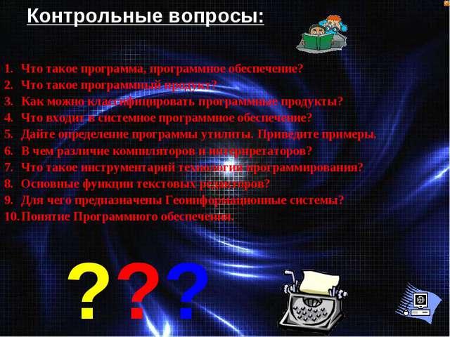 Что такое программа, программное обеспечение? Что такое программный продукт?...