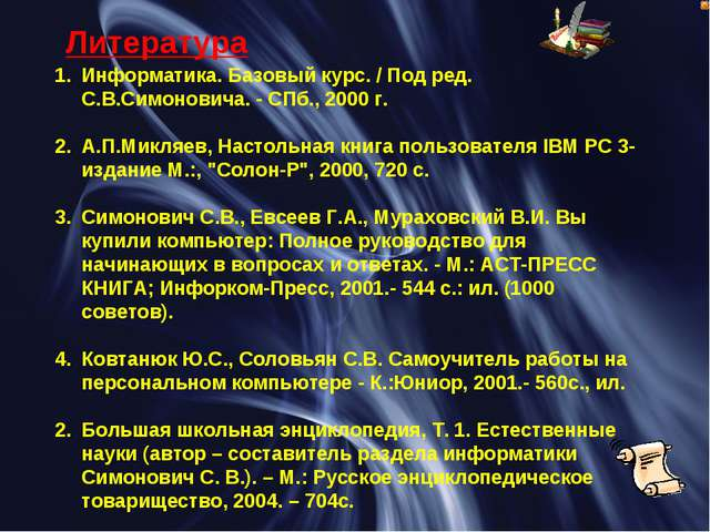 Информатика. Базовый курс. / Под ред. С.В.Симоновича. - СПб., 2000 г. А.П.Ми...