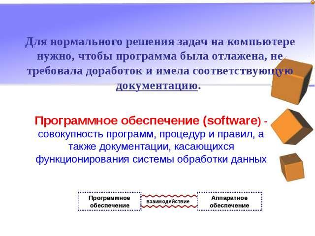 Для нормального решения задач на компьютере нужно, чтобы программа была отлаж...
