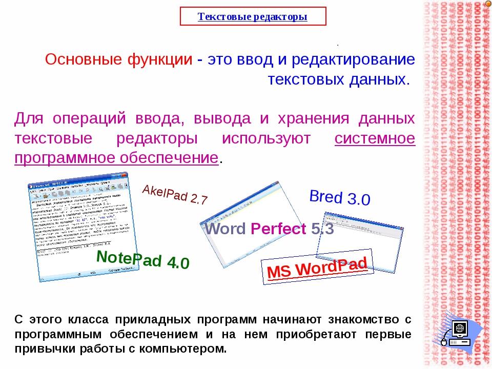 Текстовые редакторы Основные функции - это ввод и редактирование текстовых да...