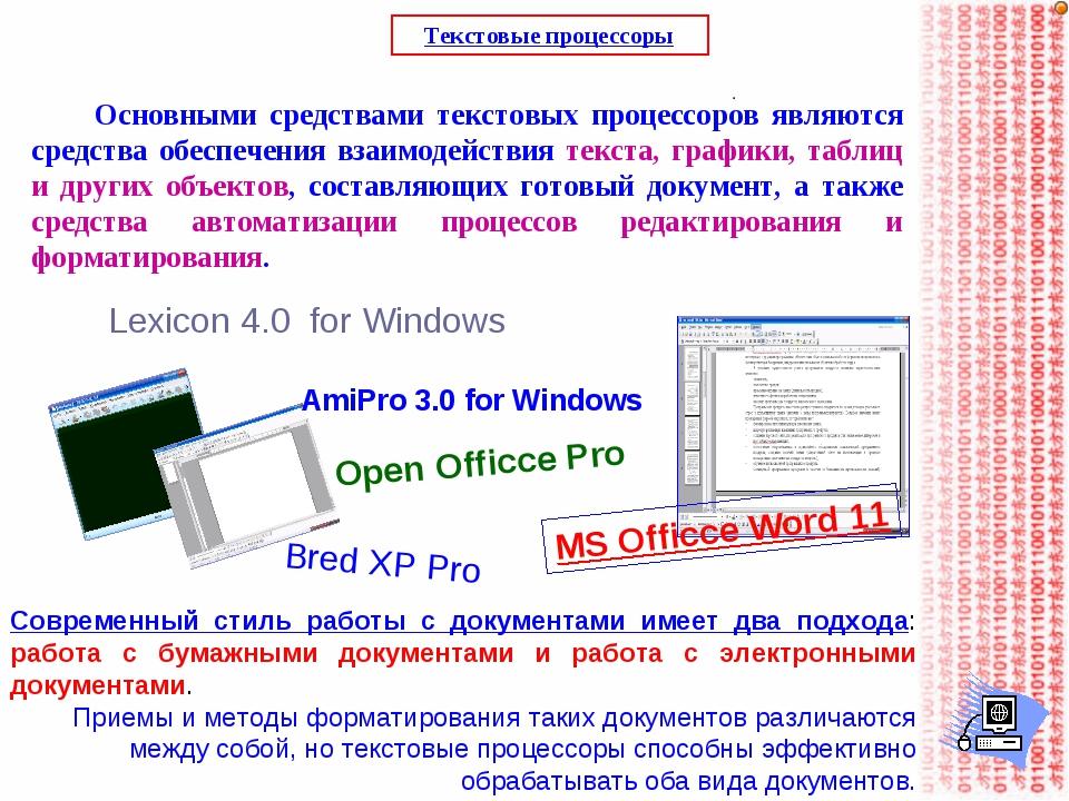 Текстовые процессоры Основными средствами текстовых процессоров являются сред...