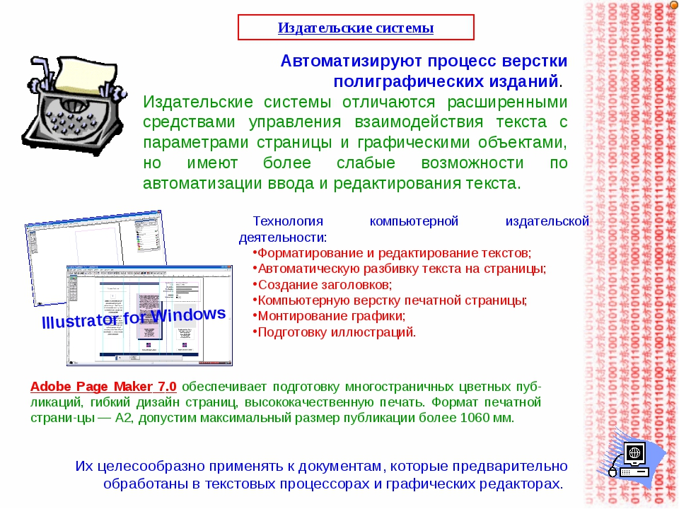 Издательские системы Автоматизируют процесс верстки полиграфических изданий....