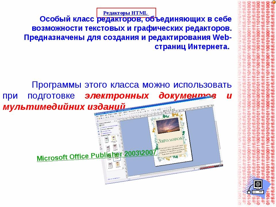 Редакторы HTML Особый класс редакторов, объединяющих в себе возможности текст...