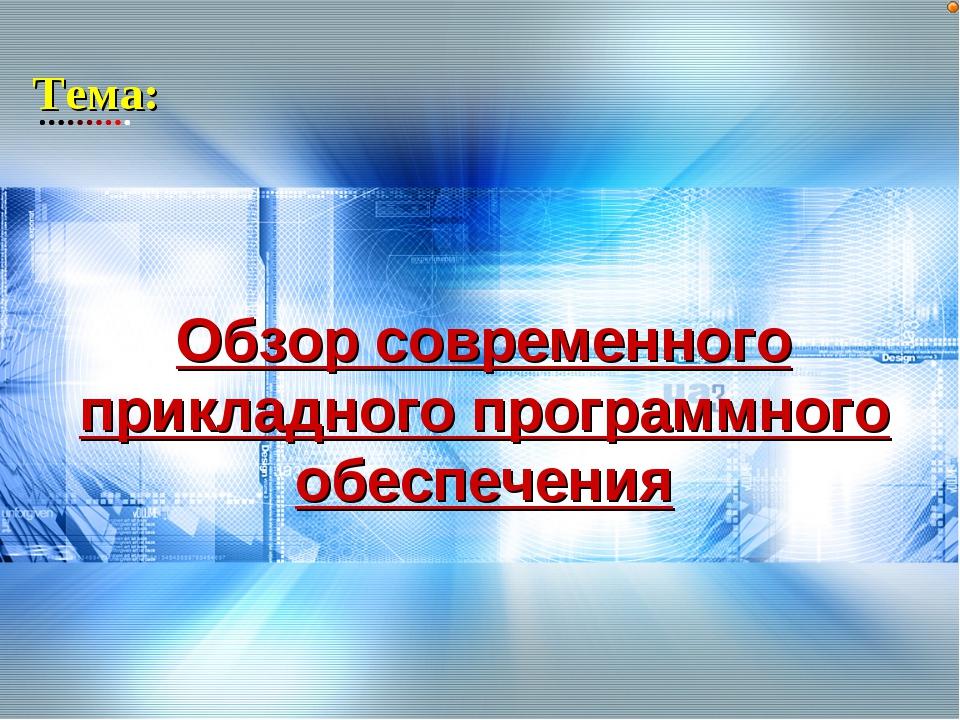 Тема: Обзор современного прикладного программного обеспечения