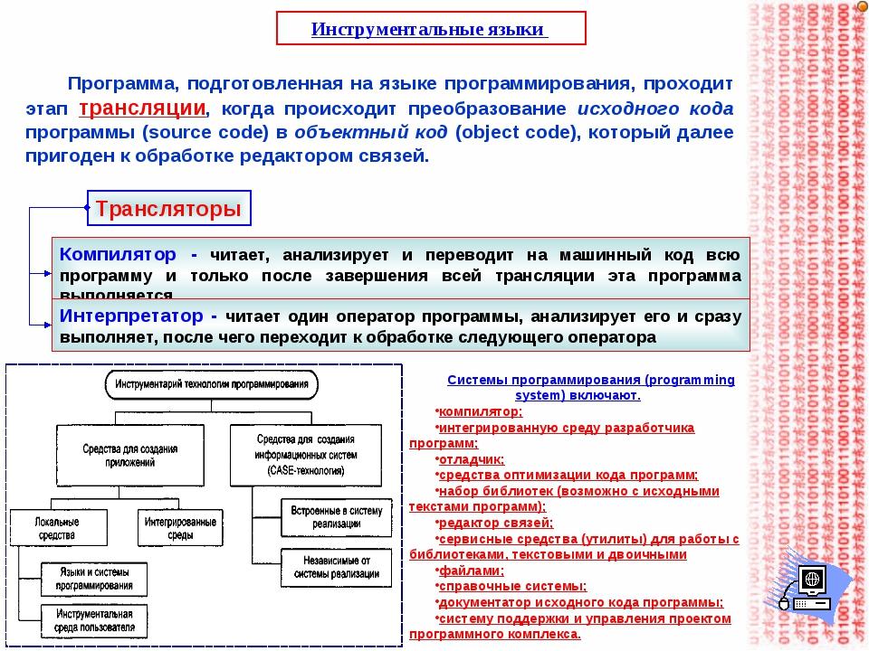 Инструментальные языки Программа, подготовленная на языке программирования, п...
