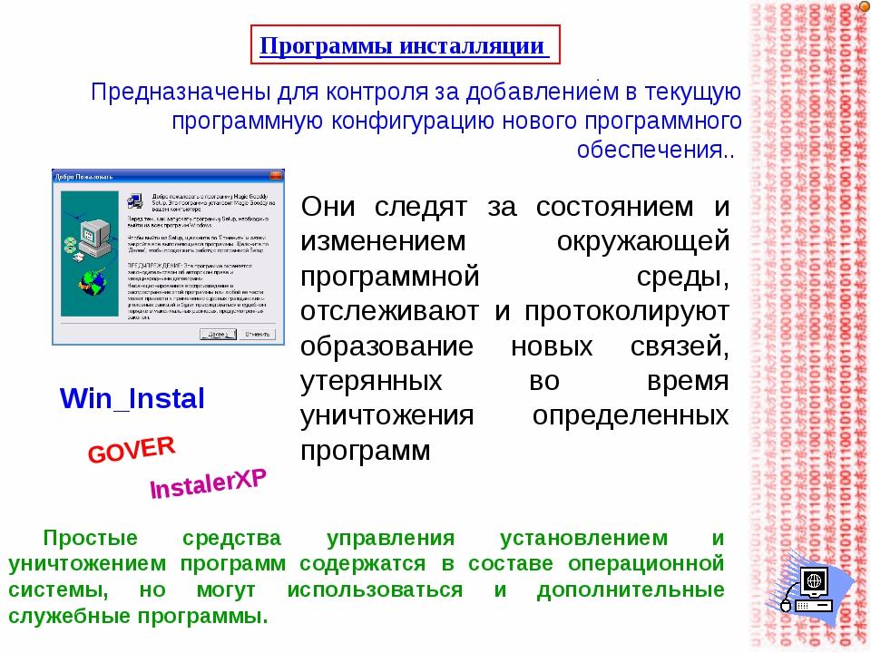 Программы инсталляции Предназначены для контроля за добавлением в текущую про...