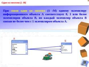 При связи один ко многим (1 :М) одному экземпляру информационного объекта А с