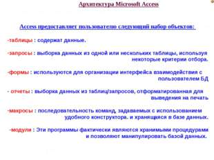 Архитектура Microsoft Access Access предоставляет пользователю следующий набо