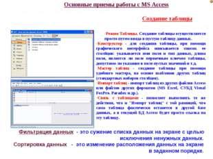 Основные приемы работы с MS Access Режим Таблицы. Создание таблицы осуществля