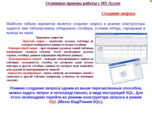 Основные приемы работы с MS Access Создание запроса Помимо создания запроса о
