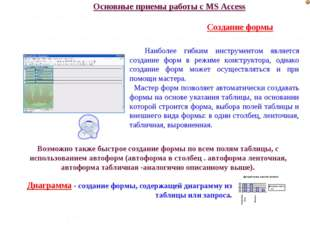 Основные приемы работы с MS Access Создание формы Наиболее гибким инструменто
