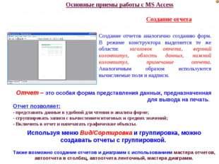 Основные приемы работы с MS Access Создание отчета Создание отчетов аналогичн