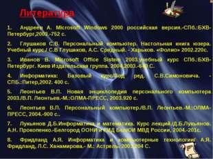 1.Андреев А. Microsoft Windows 2000 российская версия.-СПб.:БХВ-Петербург,20