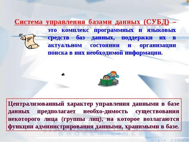 Система управления базами данных (СУБД) – это комплекс программных и языковых...