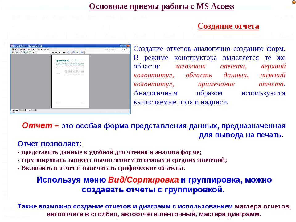 Основные приемы работы с MS Access Создание отчета Создание отчетов аналогичн...