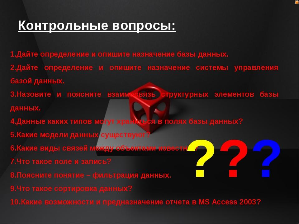 Дайте определение и опишите назначение базы данных. Дайте определение и опиши...