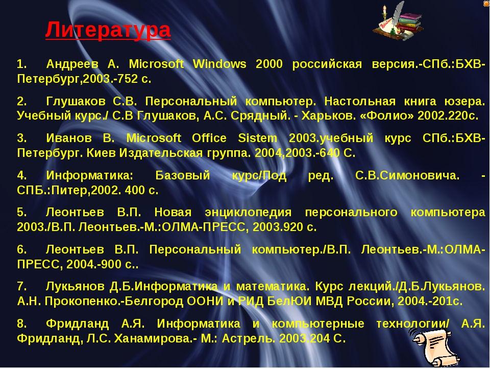 1.Андреев А. Microsoft Windows 2000 российская версия.-СПб.:БХВ-Петербург,20...