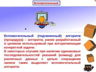 Вспомогательный Вспомогательный (подчиненный) алгоритм (процедура) – алгоритм