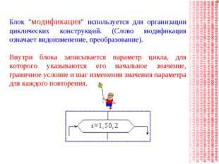 """Блок """"модификация"""" используется для организации циклических конструкций. (Сло"""