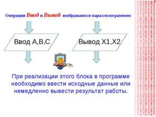 Операции Ввод и Вывод изображаются параллелограммом: При реализации этого бло