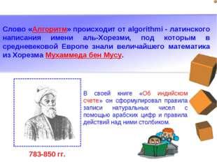 Слово «Алгоритм» происходит от algorithmi - латинского написания имени аль-Хо