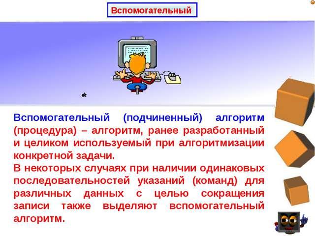 Вспомогательный Вспомогательный (подчиненный) алгоритм (процедура) – алгоритм...