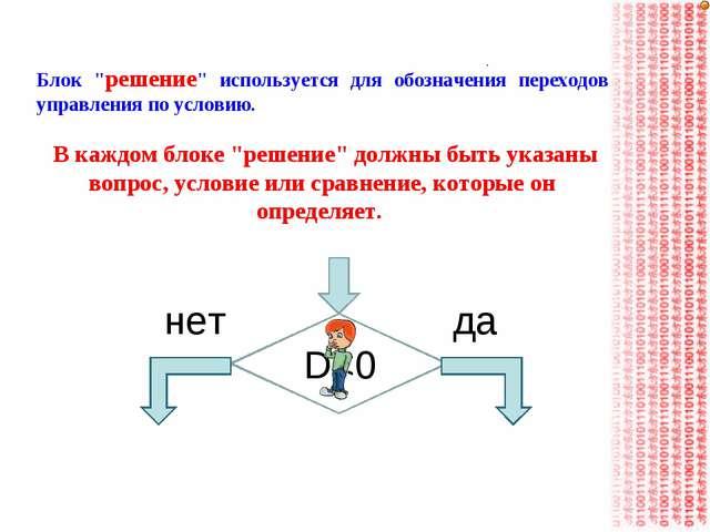 """Блок """"решение"""" используется для обозначения переходов управления по условию...."""