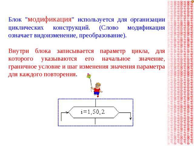 """Блок """"модификация"""" используется для организации циклических конструкций. (Сло..."""
