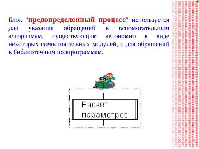 """Блок """"предопределенный процесс"""" используется для указания обращений к вспомог..."""