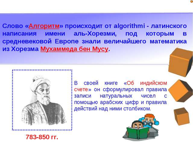 Слово «Алгоритм» происходит от algorithmi - латинского написания имени аль-Хо...